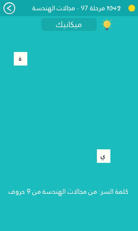 من مجالات الهندسة من 9 حروف Ibo