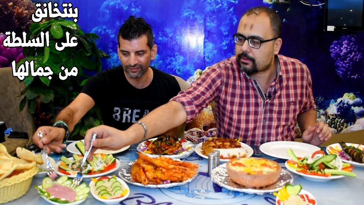 سلطة كافيار ورنجة وأجمد تشكيلة سلطات من مطعم الحوت الأزرق أكل شو Food Chicken Meat