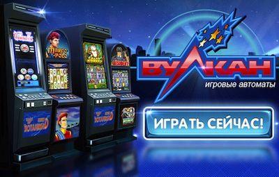 Игры казино вулкан инфо бесплатно без регистрации