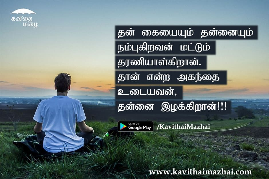 Tamil Kadhal Kavithai App it has collections of nice
