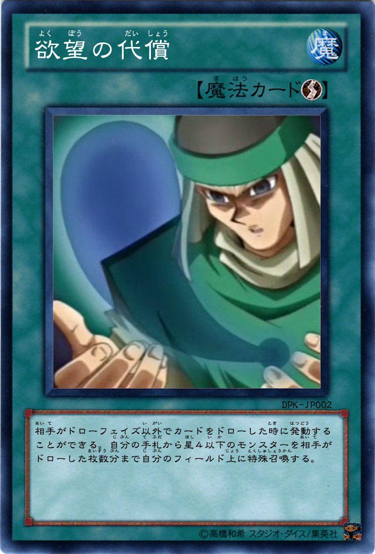 カード 海馬 使用