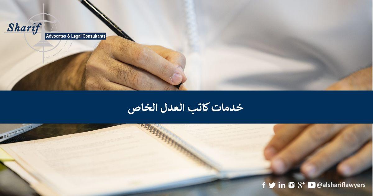 يشغل الدكتور عبد الرحمن الشريف الشريك المؤسس في الشريف منصب رئيس مكتب كاتب العدل الخاص بالشركة عقد تأسيس شركة ذ م م عقد تأسيس شر Estate Law Law Firm Notary