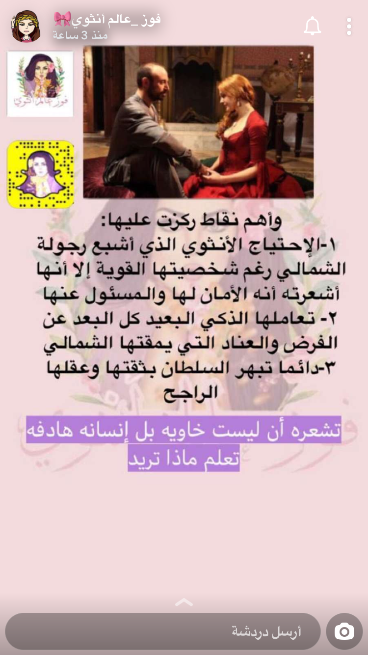 Pin By Fofo On حياة زوجية سعيده In 2020 Married Advice Marriage Life Life Habits