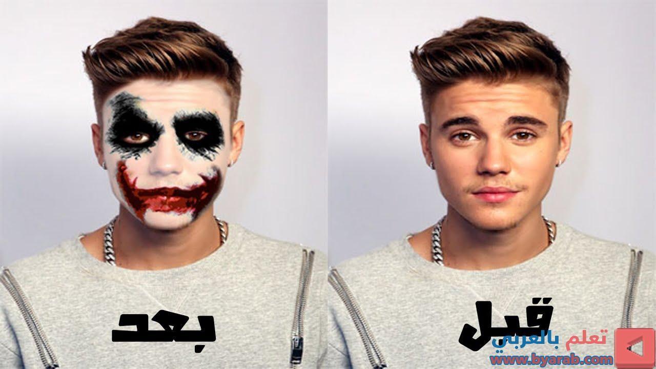 درس الفوتوشوب اسهل طريقة لعمل وجه الجوكر 2016 In 2020 Halloween Face Makeup Face Face Makeup