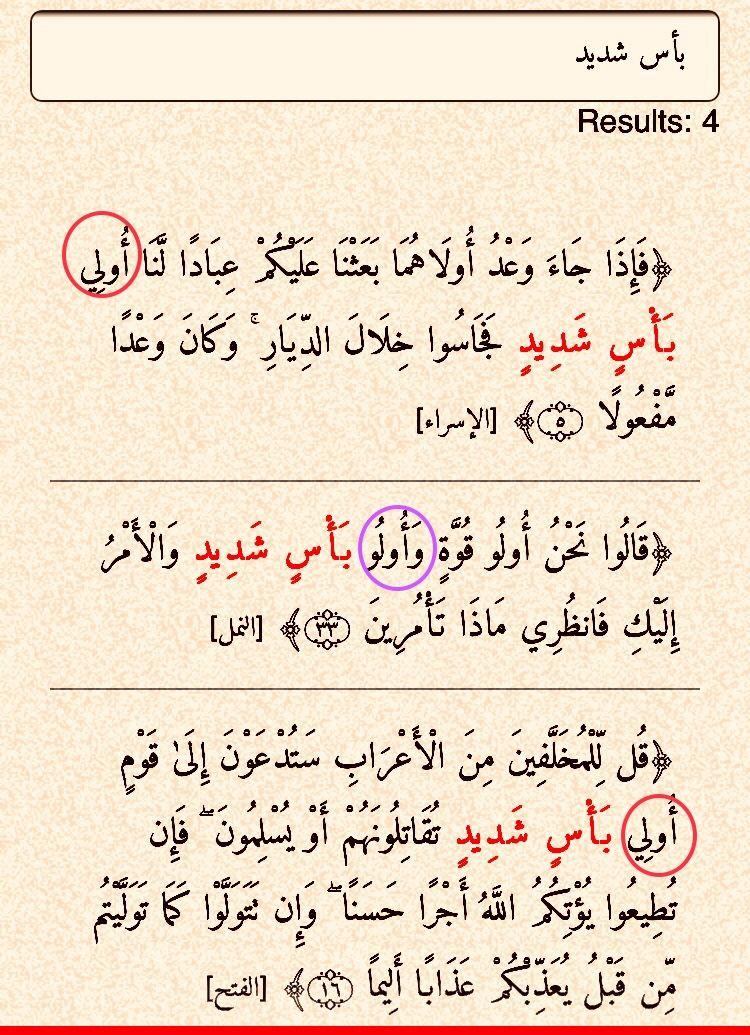 أولي بأس شديد مرتان في القرآن اتفاق الطرفان في الإسراء والفتح واختلاف الوسط وألوا بأس شديد وحيدة في النمل ٣٣ أولي ست وعش Bullet Journal Math Quran