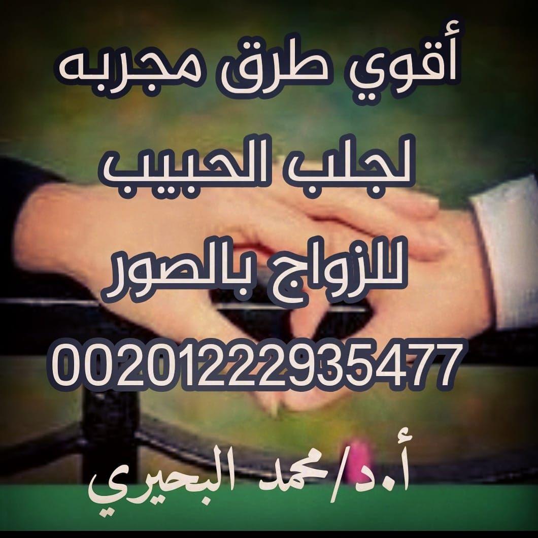 وصفات مغربية مجربة لجلب الرجال والنساء للمحبة والزواج 00201222935477 Skin Care Women Skin Care Skin