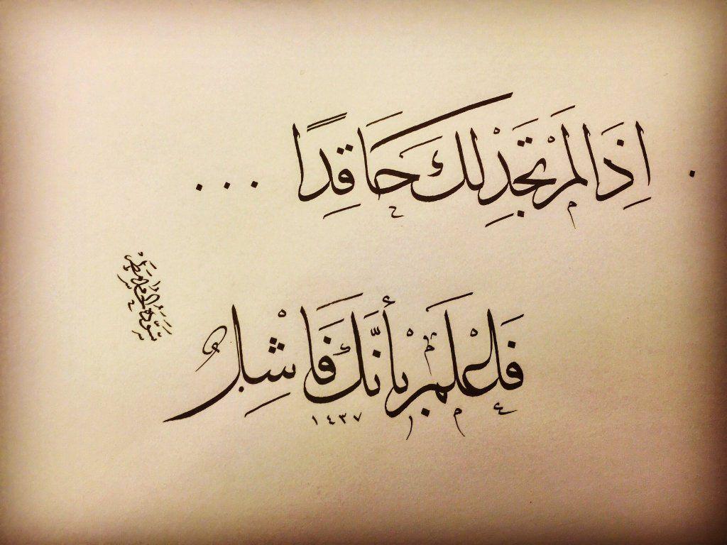 عبدالله الشيزاوي A Alshizawi Words Of Wisdom Words Quotes