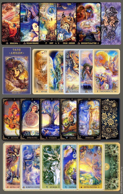 Красивые картинки карт таро (44 ФОТО) (с изображениями ...