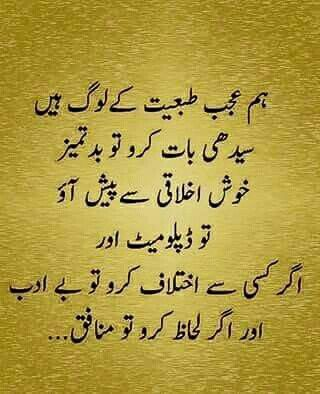 Pin By Rayyan Muksam On What Do You Think Urdu Quotes Quotes