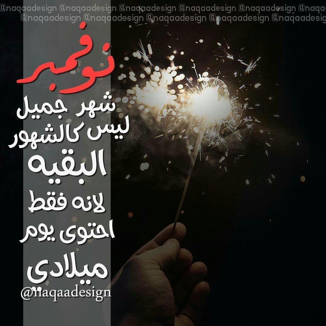 Pin By Fatemah Ali On My Birthday Its My Birthday Birthday Quotes Birthdays