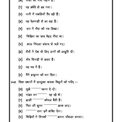 Hindi Grammar Karak Prepositions Hindi Pinterest Hindi