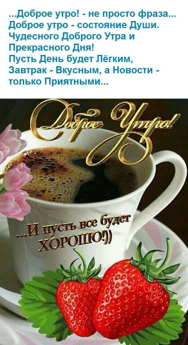 Пин от пользователя Оксана на доске С добрым утром ...