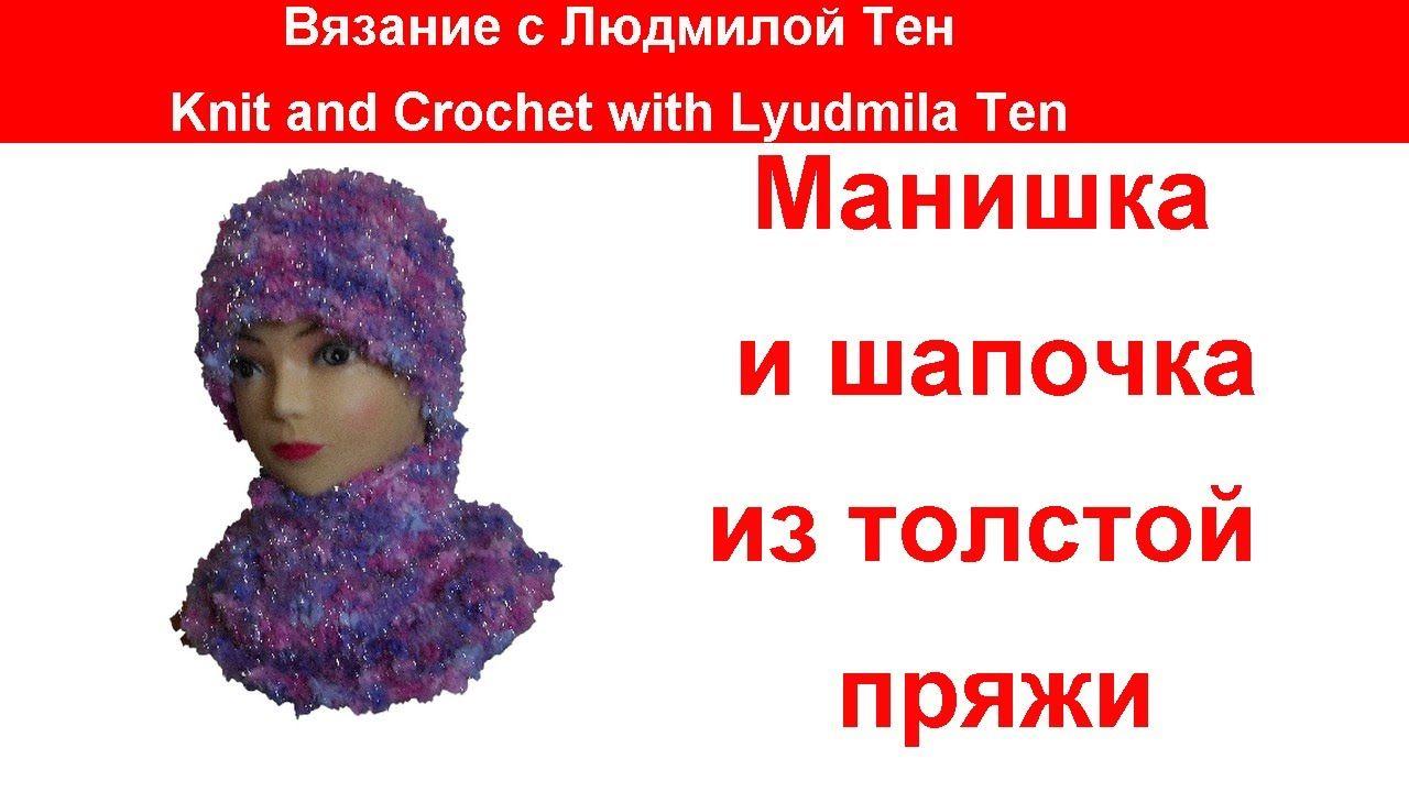 Манишка и шапочка из толстой фантазийной пряжи.Вязание с LusiTen