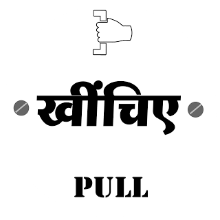 Bilingual Black and White PULL sticker with hand symbol.