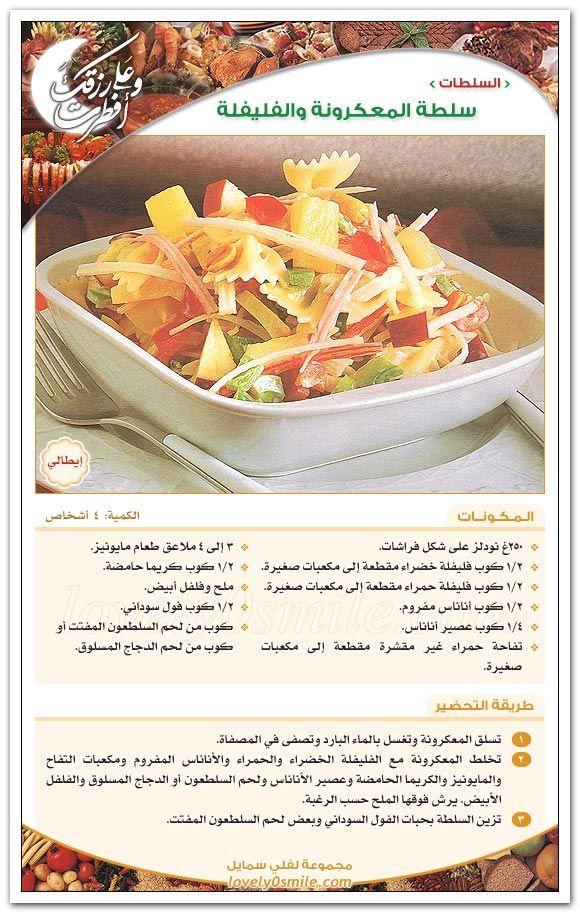 سلطة المعكرونة والفليفلة طبق إيطالي لفلي سمايل Salad Recipes Recipes Cooking
