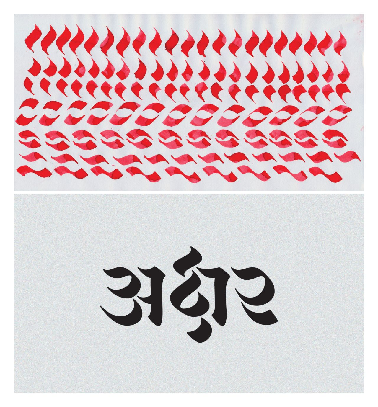 Akshar is conceptualised to be a font constructed from