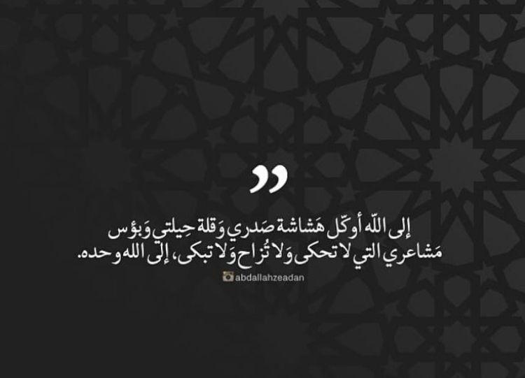 الله كريم Arabic Words Quotes Words