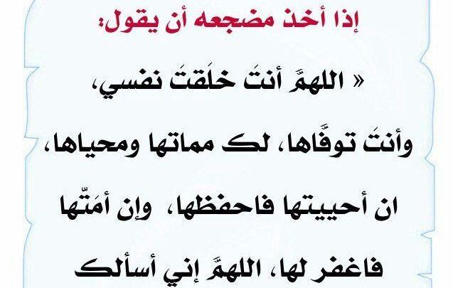 تحميل أذكار النوم مكتوبة من دعاء النبي محمد صلى الله عليه وسلم Arabic Calligraphy