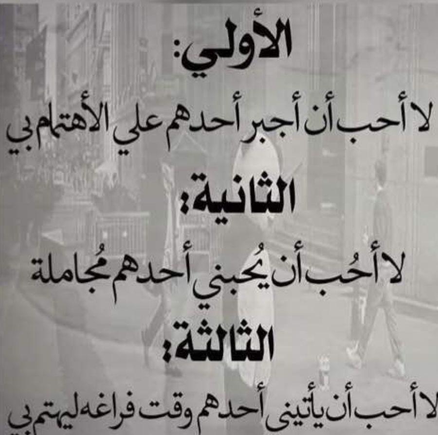 Pin By Cutestar On وتس اب خلفيات Prints Printed Shower Curtain Arabic Quotes