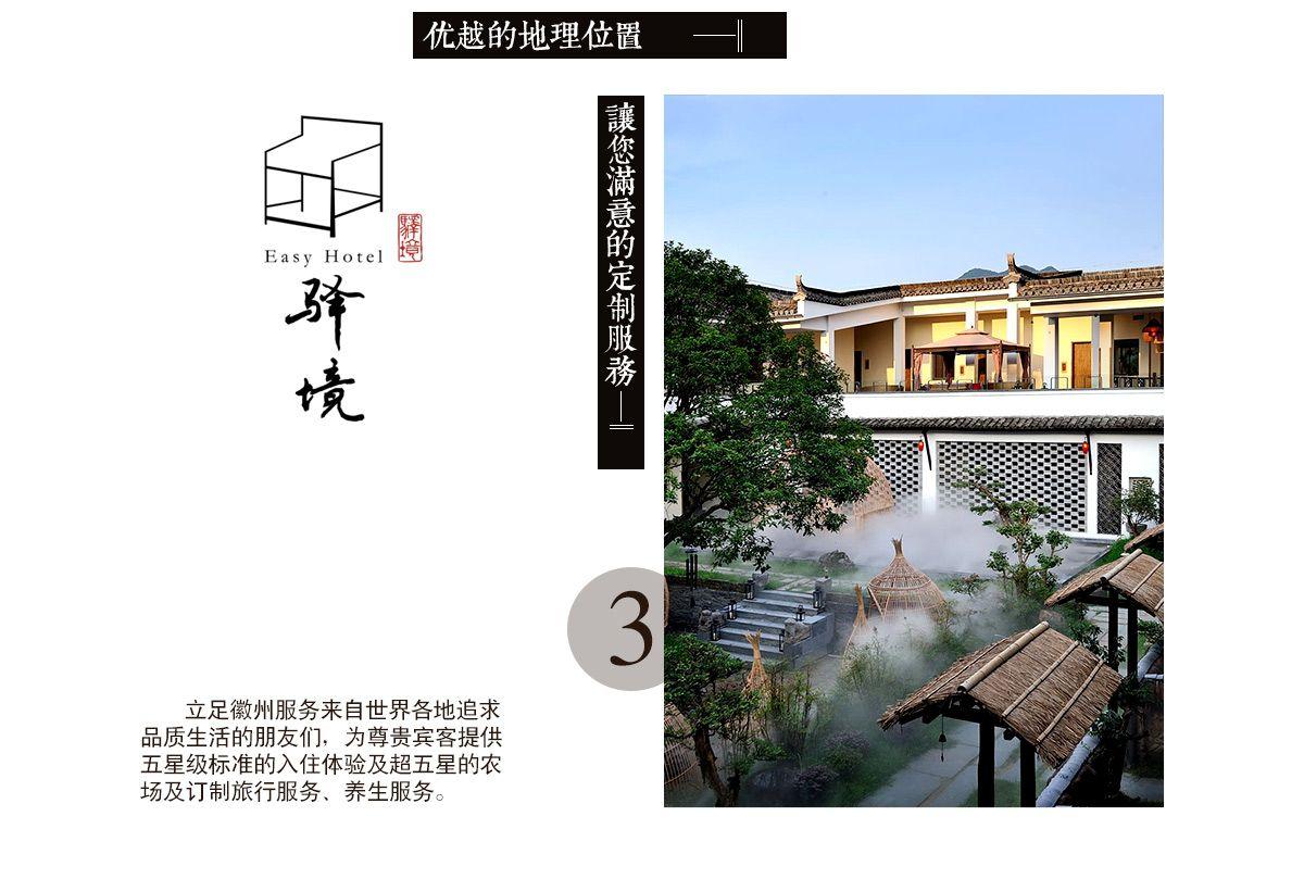 黄山驿境精品酒店有限公司 Easy hotel, Hotel, Travel