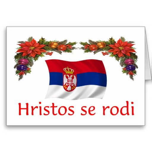 Serbian Christmas Greeting