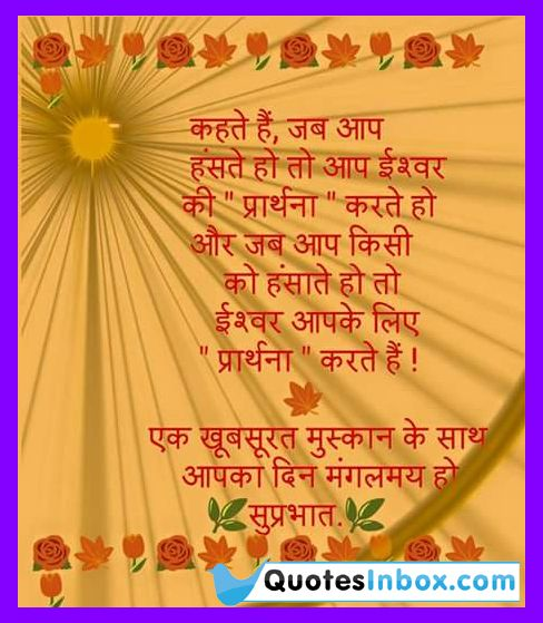 Best Good Morning Hindi Language Images And Facebook Messages Online