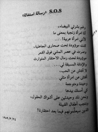 غاده السمان Arabic Quotes Arabic Love Quotes Words