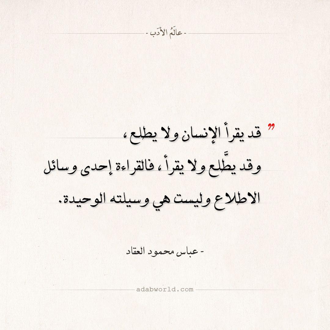 اقتباسات عباس محمود العقاد القراءة والاطلاع عالم الأدب Quran Quotes Quotes Love Quotes