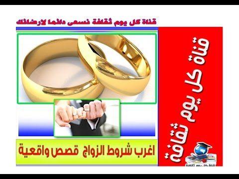 اغرب شروط الزواج العروسة تقبل الشروط و المأذون يندهش قصص واقعية Wearable Role Fitbit