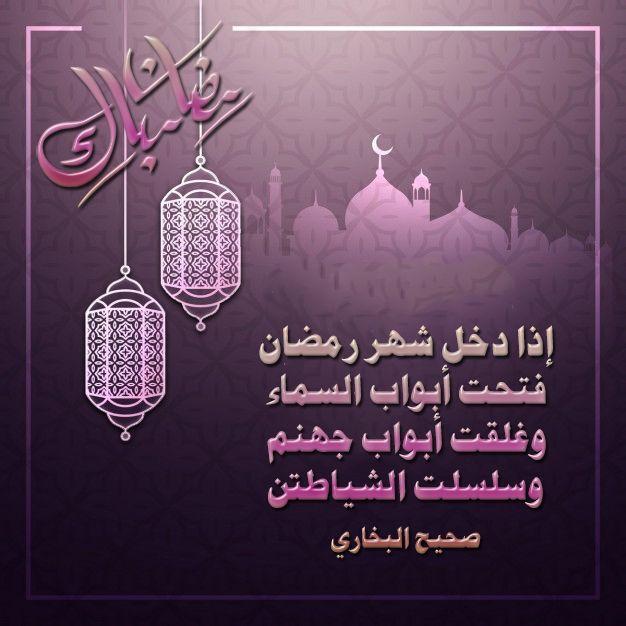 إذا دخل رمضان فتحت ابواب السماء وغلقت ابواب جهنم وسلسلت الشياطين Ramadan Ramadan Mubarak Movie Posters