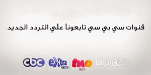 تردد قناة سي بي سي فى مصر والسعودية على النايل سات 2020 Https Ift Tt 2wr5gp1 Math Math Equations