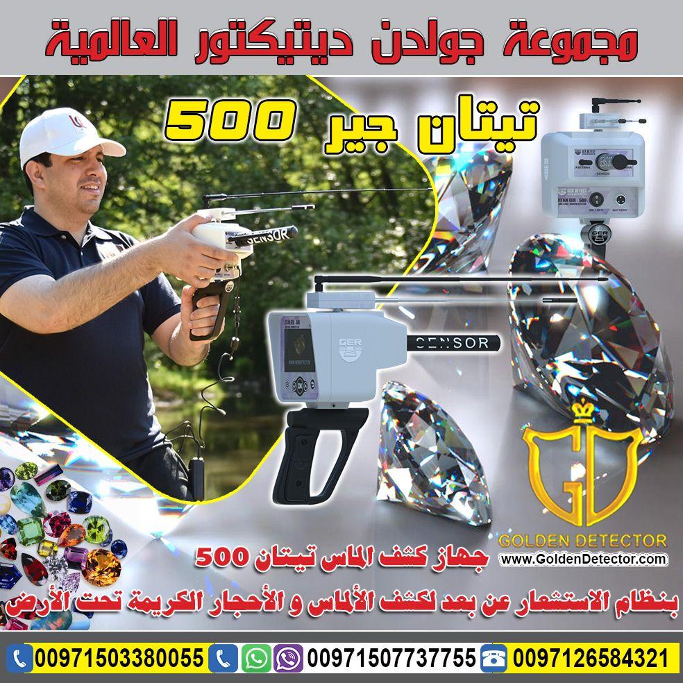 اجهزة كشف الذهب في لبنان للبيع 2018 افضل اسعار جهاز تيتان جير 500 كاشف المعادن الكنوز تحت الارض احصل الان على اقوى واحد Gold Detector Metal Detector Gold Metal