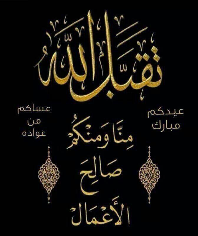تقبل الله منا ومنكم صالح الأعمال Islamic Art Calligraphy Eid Greetings Allah Calligraphy