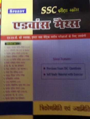 Book For Ssc Advanced Maths Trigonometry And Geometry By Speedy