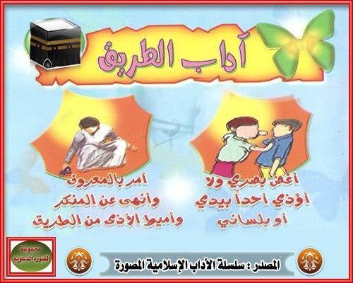 آداب الطريق Islam Beliefs Learn Quran Listen To Quran