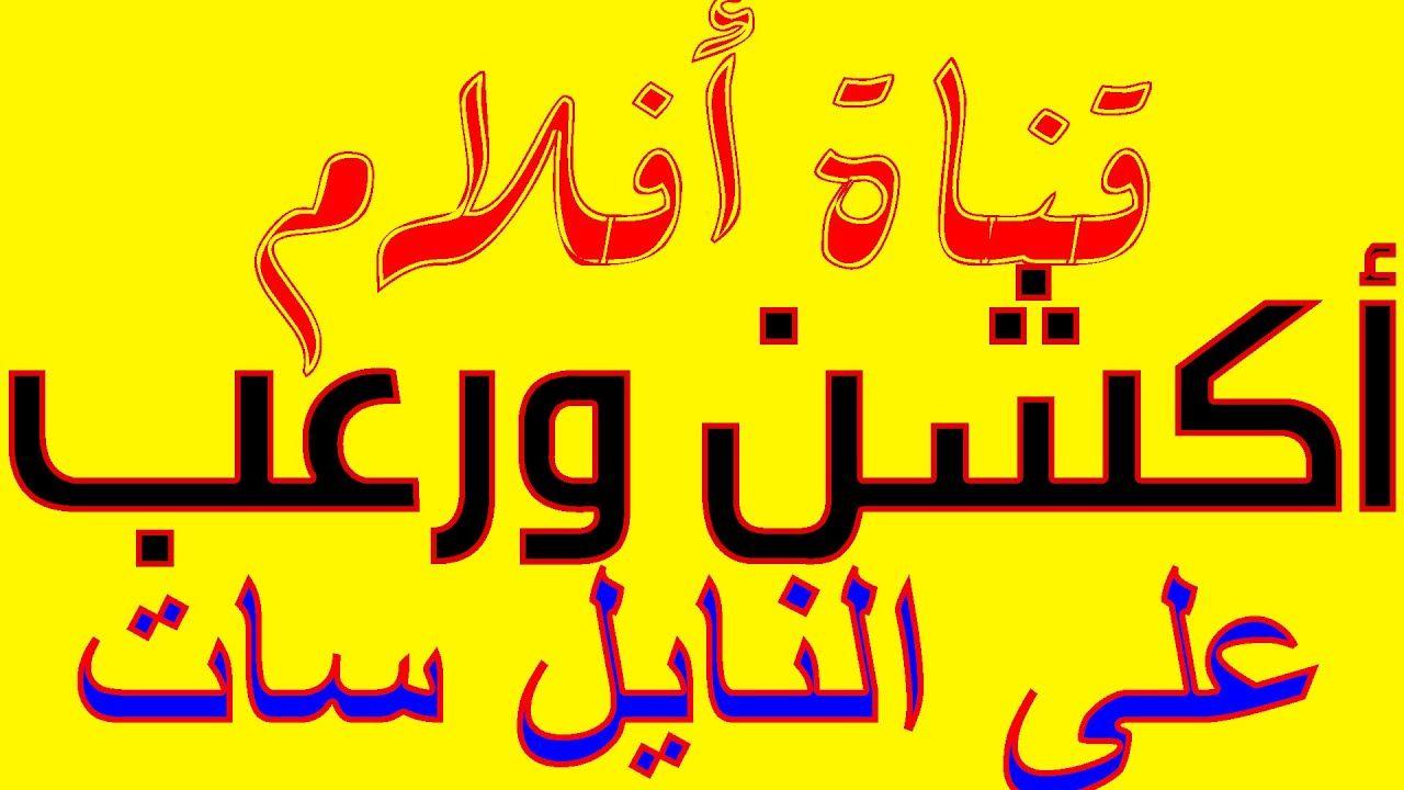 تردد قناة أفلام أكشن ورعب أفضل قناة أفلام أجنبية على النايل سات Arabic Calligraphy Calligraphy Arabic