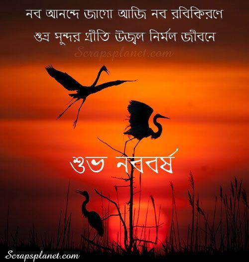 subho noboborsho hd