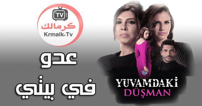 مسلسل عدو في بيتي - الحلقة 2 الثانية مترجمة للعربية HD