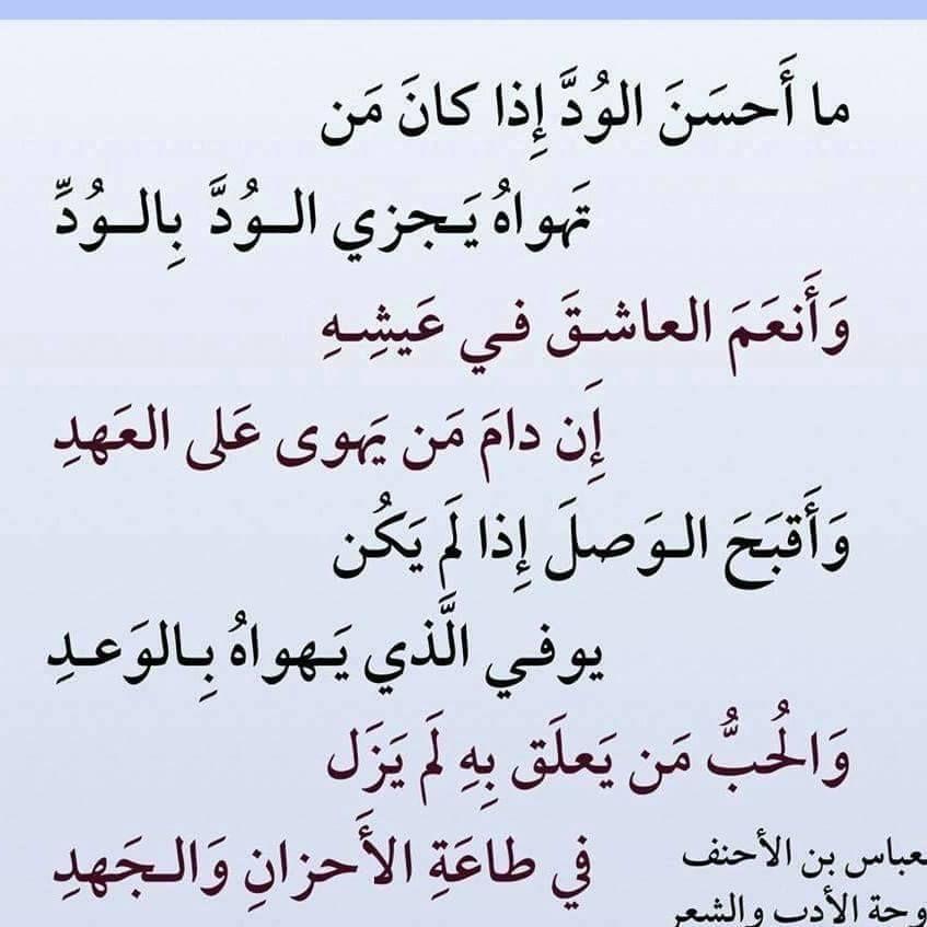 Pin By زهرة الياسمين On مقتطفات Quotes Words Love Quotes