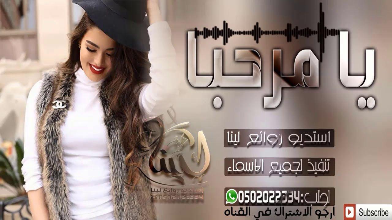 شيلات رقص حماس 2020 مرحبا شيله جديد ترحيب باسم محمد Women Fashion Light Box