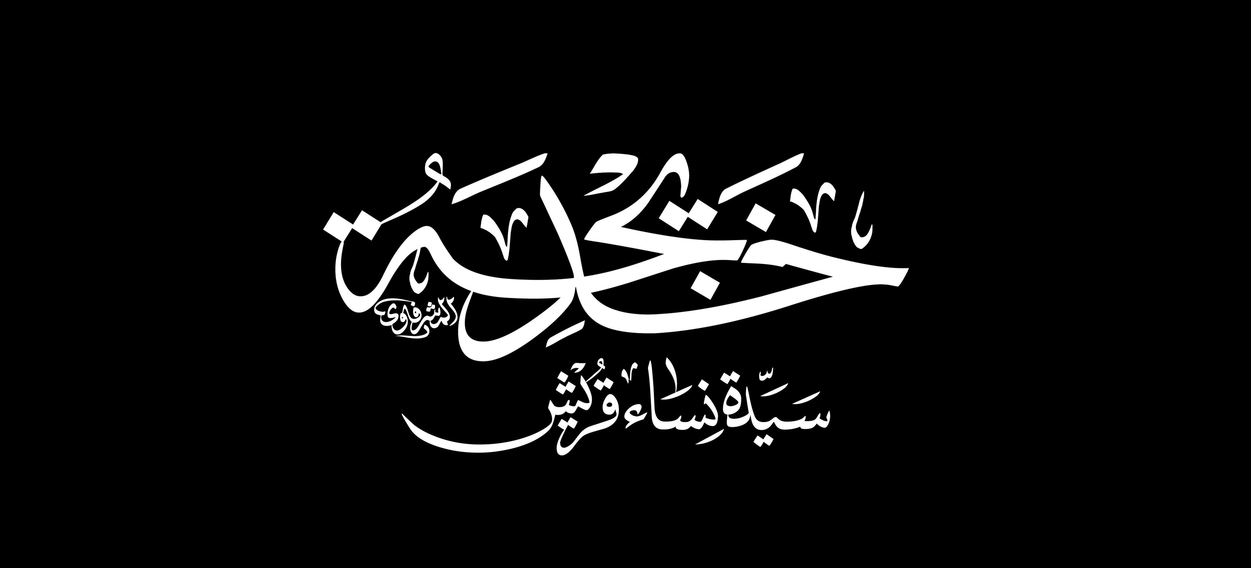 خديجة سيدة نساء قريش Tatoos Calligraphy Arabic Calligraphy