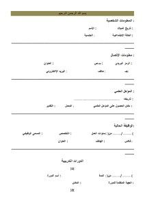 Arabic CV 004   Free resume template word, Resume template ...