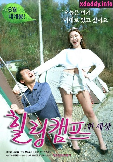 Healing Camp: One World 2017 HD Korea 18+ Movie ...