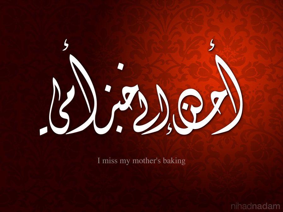 Arabic calligraphy designs by nihadov viantart on