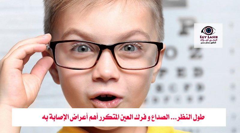 طول النظر الصداع و فرك العين المتكرر أهم أعراض الإصابة به Egylasik Lasik Job Health