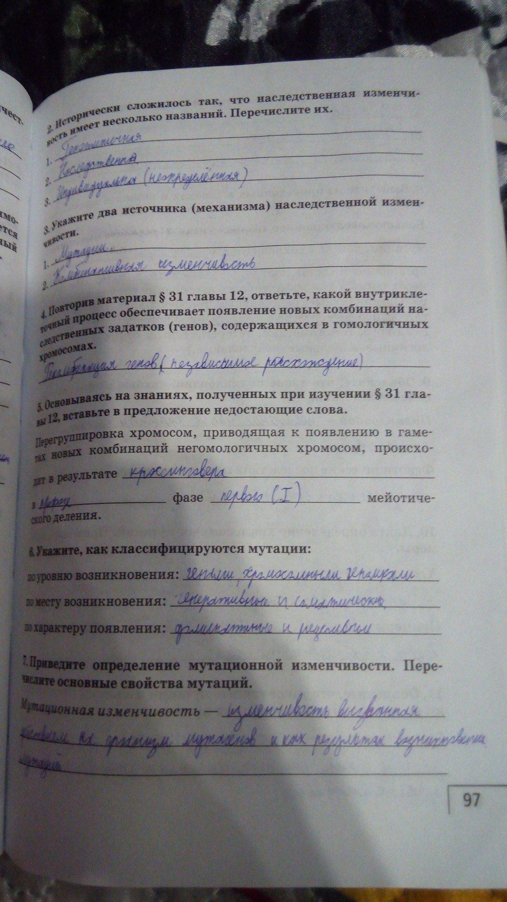 Учебник левандовский 10 класс онлайн