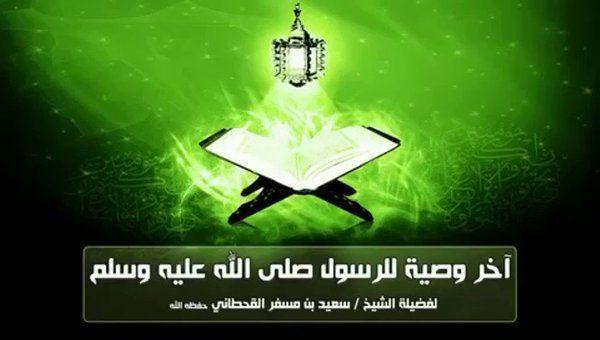 ربي رحماگ On Twitter القرآن الصلاه عمود دين ربي يجعلنا مقيمين الصلاه في كل زمان ومكان Https T Co Mge5y4ixn3 Movie Posters Youtube Movies