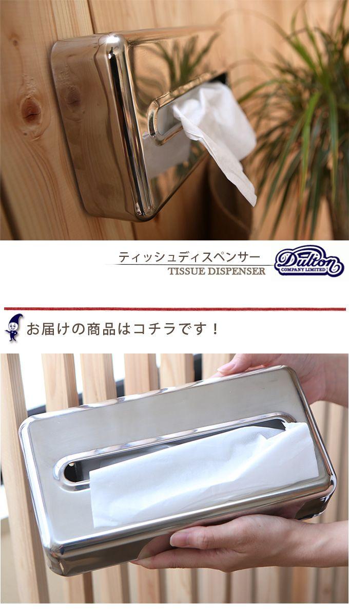 楽天市場 Dulton ダルトン ティッシュディスペンサー Tissue Dispenser Td08 313 ティッシュカバー ティッシュケース ティッシュボックス ティッシュペーパー収納 キッチンペーパータオルホルダー ボックス用 ティッシュbox シルバー ステンレス 銀色 お洒落