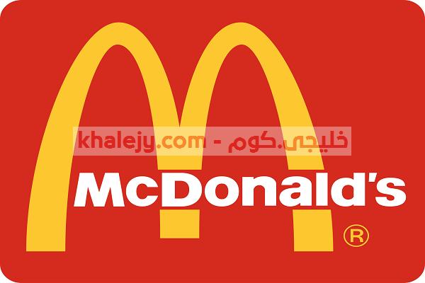 وظائف ماك السعودية التي أعلنت عنها شركة ماكدونادز العالمية في السعودية وفقا لما ورد في الاعلان التالي Gaming Logos Logos