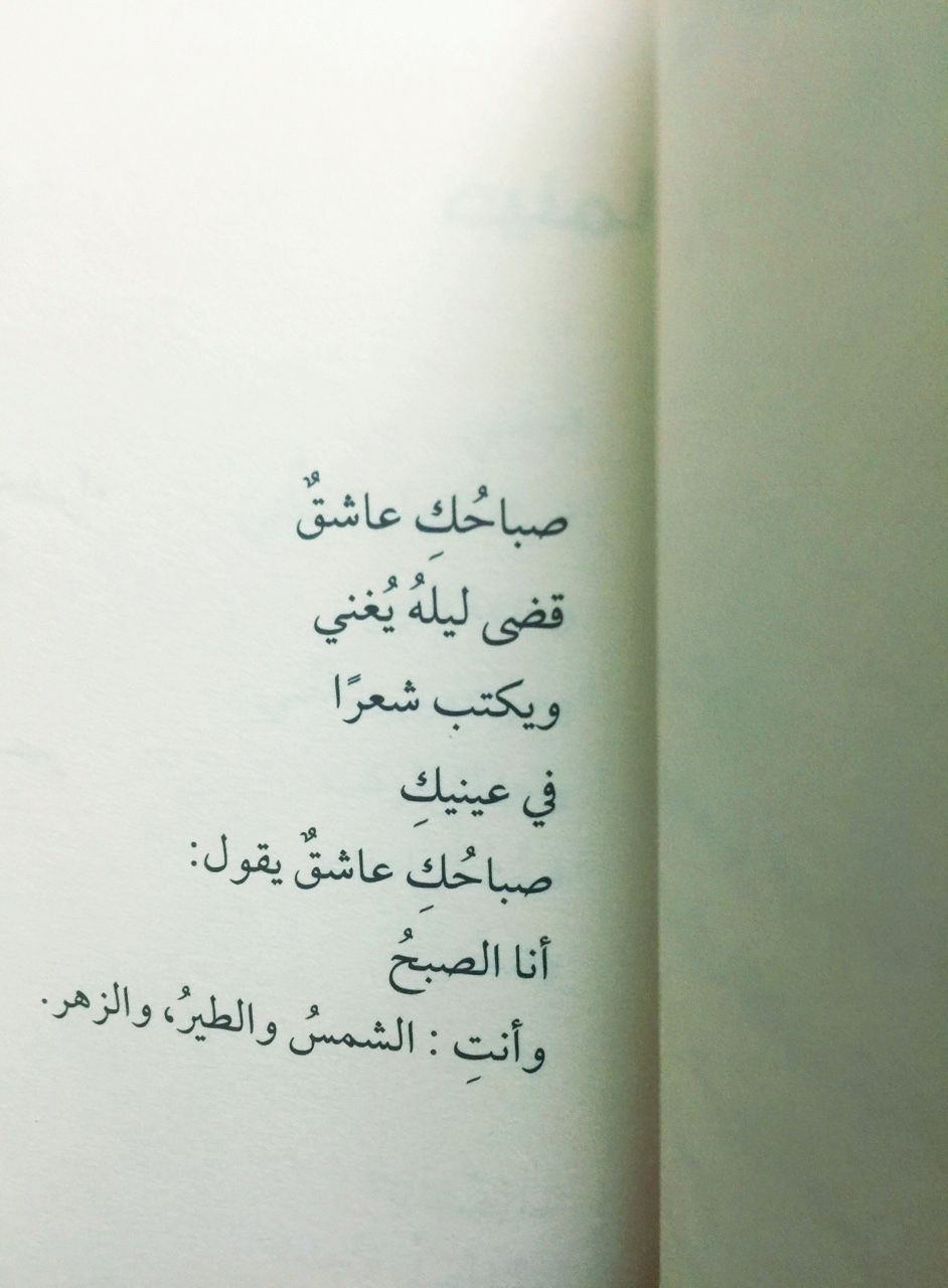 صباح الخير لكل عشاق تمبلر Sraaab7 One Word Quotes Sweet Romantic Quotes Love Quotes Wallpaper